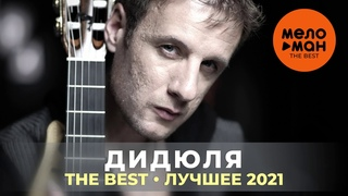 Дидюля - The Best - Лучшее 2021