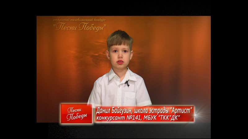 Песни Победы-2019. Данил Байгузин, Школа эстрады «АРТИСТ» МБУК «ТКК» «ДК»