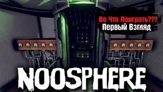 🎮Во Что Поиграть???🎮 Noosphere Первый Взгляд  Хоррор А может быть и Квест  Графика осталась в 2000