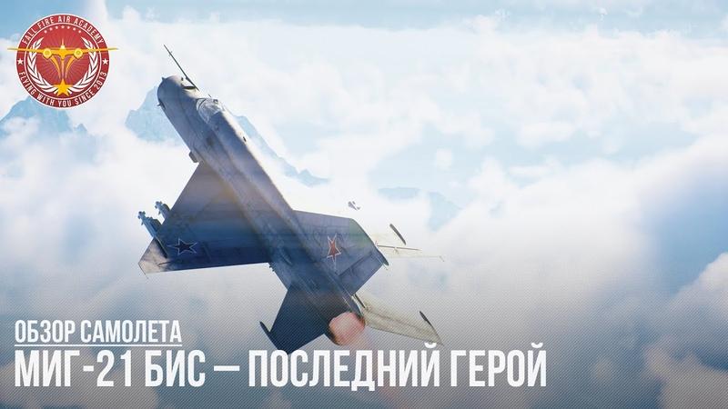 МиГ 21бис ПОСЛЕДНИЙ ГЕРОЙ в WAR THUNDER