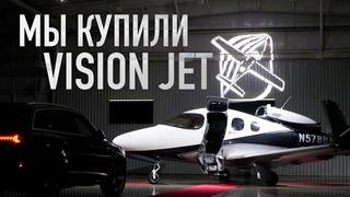 Мы купили новый реактивный самолёт! Забираем Cirrus Jet