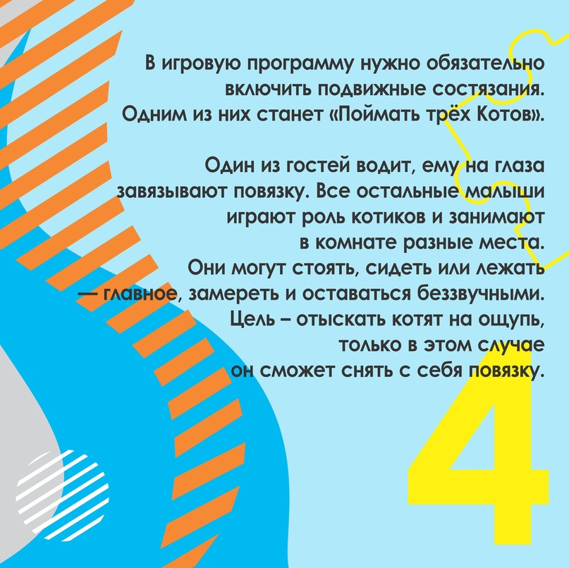 10 конкурсов для праздника Три Кота, изображение №4