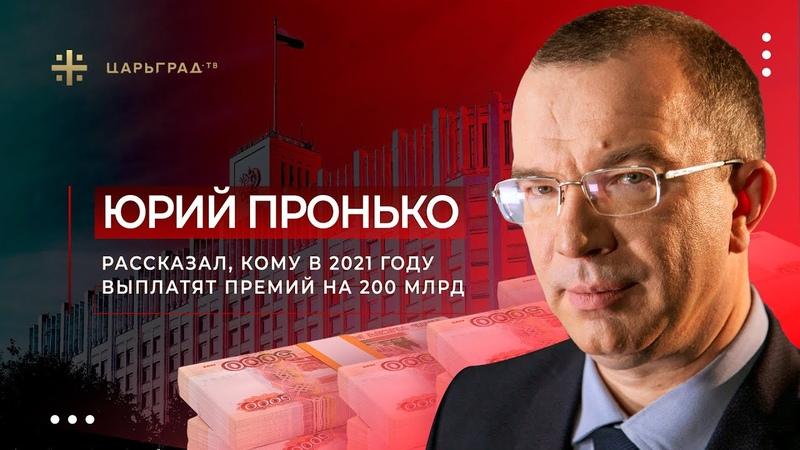 Юрий Пронько рассказал, кому в 2021 году выплатят премий на 200 млрд