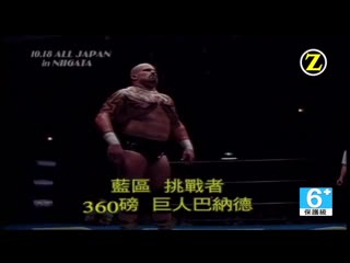 Satoshi Kojima vs Giant Bernard