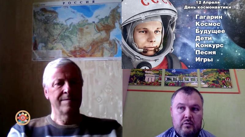 Космос детям Назаров Д Ибрагимов А Прусаков В 12 04 2020