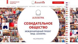 АЛЛАТРА.   |Красная Кнопка ПРИСОЕДИНИТЬСЯ