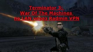 Играем в Terminator 3: War Of The Machines по LAN через Radmin VPN