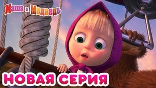 Маша  и Медведь - 💥 НОВАЯ СЕРИЯ! 🍒 Калинка-Малинка 🍓 Коллекция мультиков для детей про Машу
