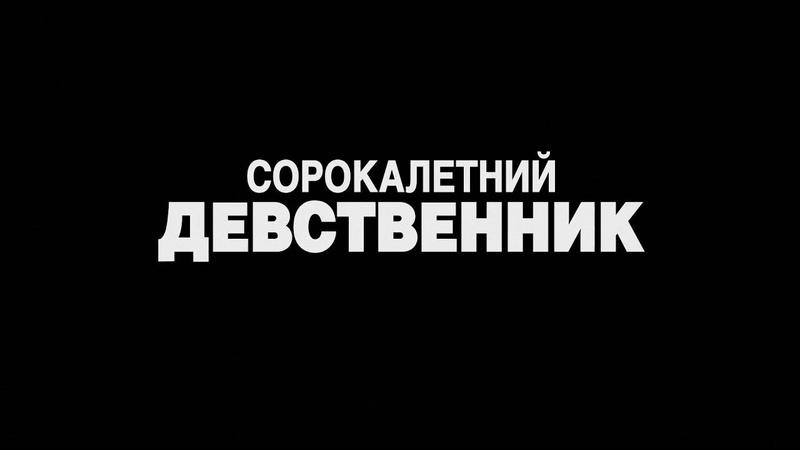 «40-летний девственник» в озвучке Кураж-Бамбей (трейлер) [ссылка в описании] HD