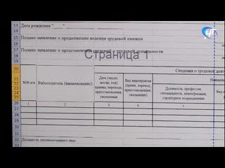С 1 января в России вступает в силу федеральный закон об электронной трудовой книжке
