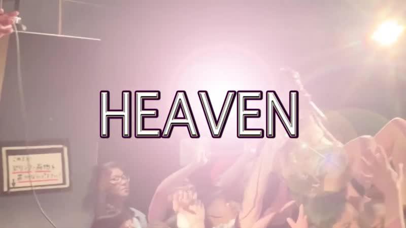 DJ Goto Mariko - HEAVEN