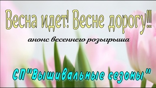 """Анонс ВЕСЕННЕГО РОЗЫГРЫША СП """"Вышивальные сезоны""""//вышивка крестиком"""
