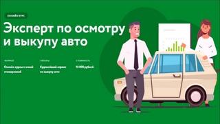 🚔Оценщик Авто! Онлайн Обучение ➜ Работа и Партнерство!