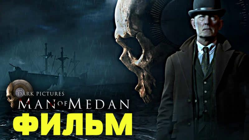 The Dark Pictures Man of Medan часть 1