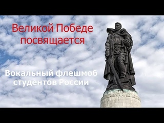 Нам нужна одна победа. Флешмоб студентов России ко Дню Победы. 9 мая 2021 года. Здесь птицы не поют.