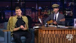 NILETTO и Иван Ургант исполняют песни под гитару. Вечерний Ургант.