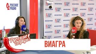Группа ВИА ГРА в Утреннем шоу «Русские Перцы»