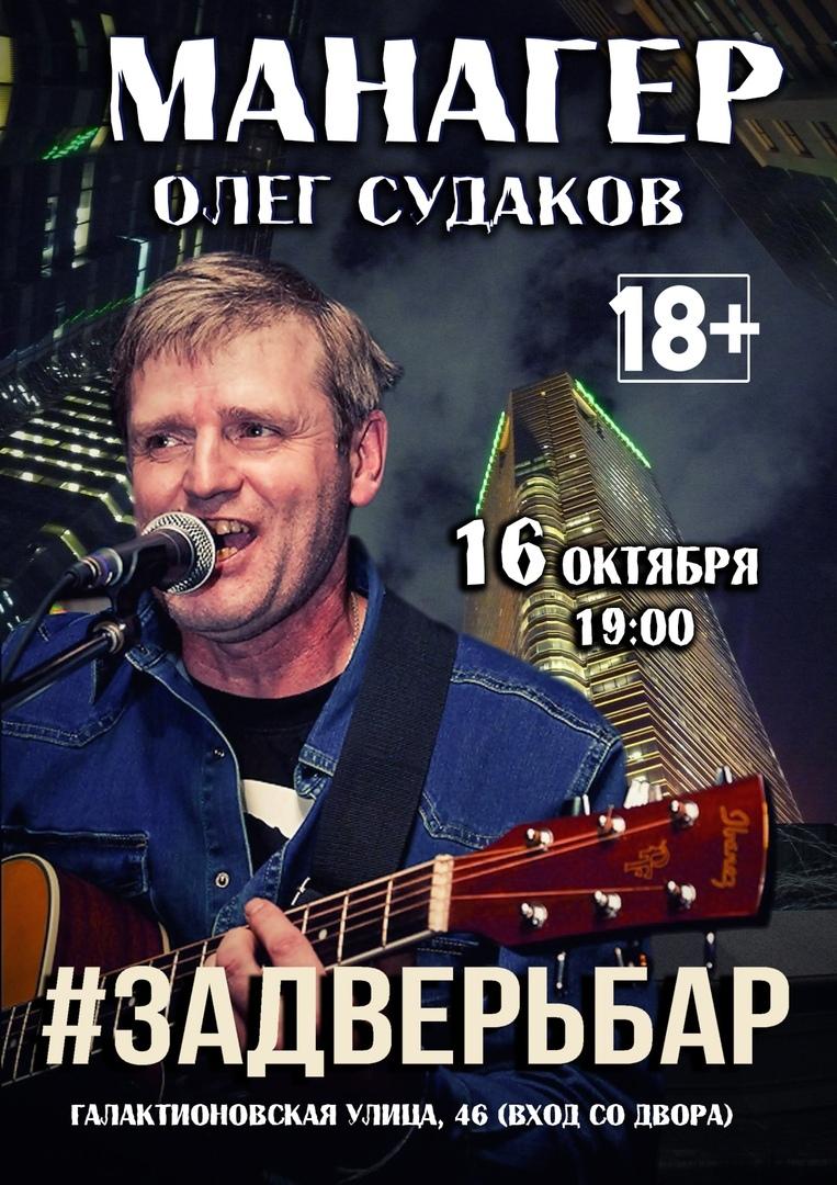 """Афиша Самара Олег """"Манагер"""" Судаков в Задверьбар, 16.10.20"""