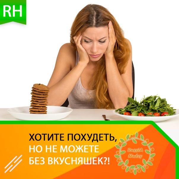 Одноклассники Хочу Похудеть.