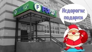 ФИКС ПРАЙС Покупаю подарки для друзей на Новый Год в Fix Price