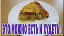 ЗАПЕКАНКА ПП РЕЦЕПТ Кабачки ужин завтрак перекус Быстрое похудение без диет видеорецепт