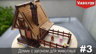 Домик с загоном для животных. Средневековая деревня.  Лазерная резка.
