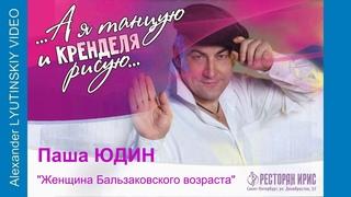 """Паша ЮДИН - """"Женщина Бальзаковского возраста"""""""