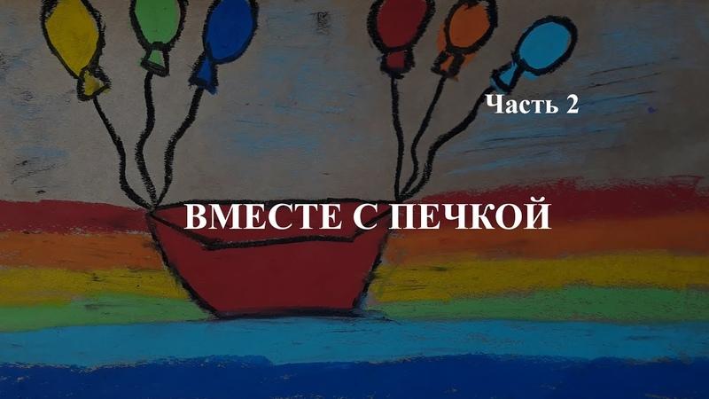 Мультфильм Вместе с Печкой ЧАСТЬ 2