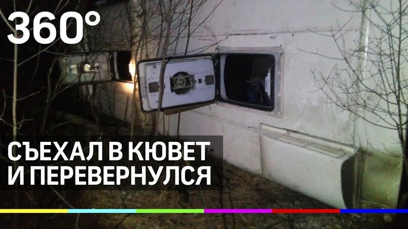 Автобус с пассажирами перевернулся под Нижним Новгородом