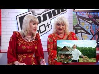 Участники шоу Голос 60+ смотрят клип Егора Крида. Специальный репортаж. Тизер.