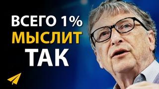 Как Думают Миллиардеры (Илон Маск, Билл Гейтс, Уоррен Баффет)