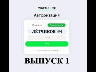 Видеоотчёт дома № 4/4 по улице Лётчиков г. Уфа - ВЫПУСК 1