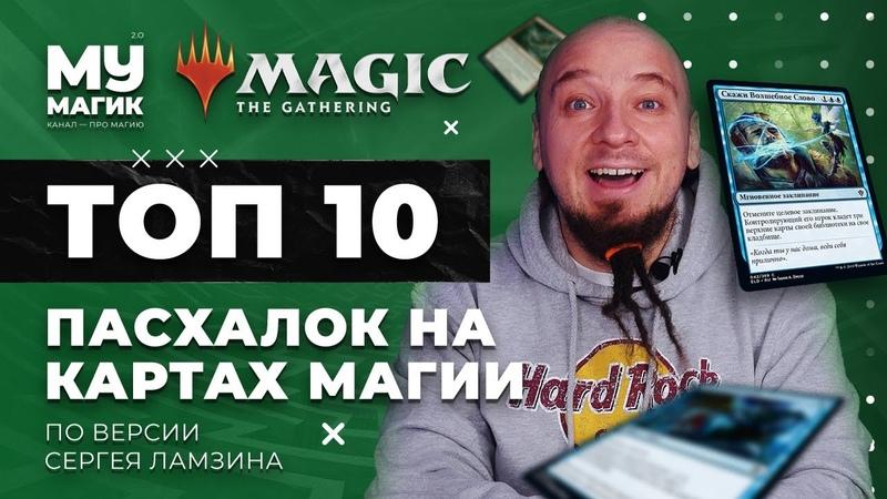 ТОП 10 ПАСХАЛОК на картах МАГИИ по версии Сергея Ламзина