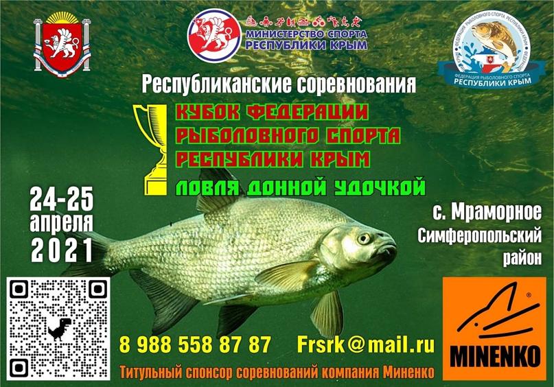 Республиканские соревнования «Кубок Федерации рыболовного спорта Республики Крым» по дисциплине «ловле донной удочкой» — 2021, изображение №1