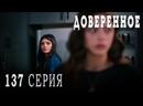 Турецкий сериал Доверенное - 137 серия русская озвучка