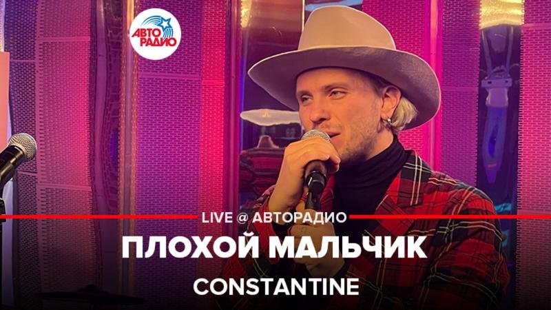Constantine Плохой Мальчик LIVE @ Авторадио