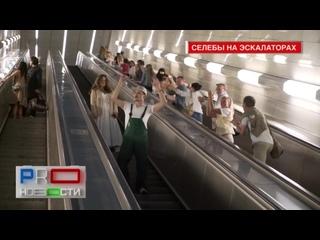 Клип «Люди на эскалаторах», Дима Билан и звезды TikTok в репортаже Муз-ТВ «ProНовости»