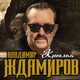 Владимир Ждамиров - Крылья [Шансон] [Март] [2020] [vk.com/shanson88]