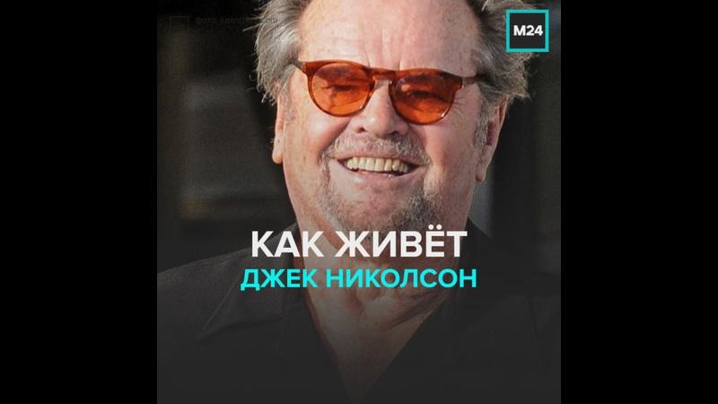 Голливудскому актёру Джеку Николсону исполнилось 84 года Москва 24