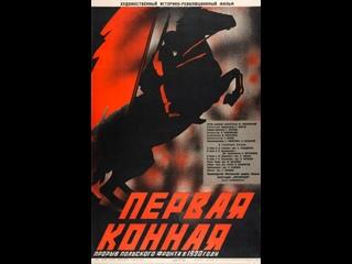 Первая конная. 1941