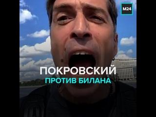 Покровский против Билана — Москва 24
