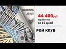 44400 рублей заработано за 15 дней в РОЙ КЛУБЕ