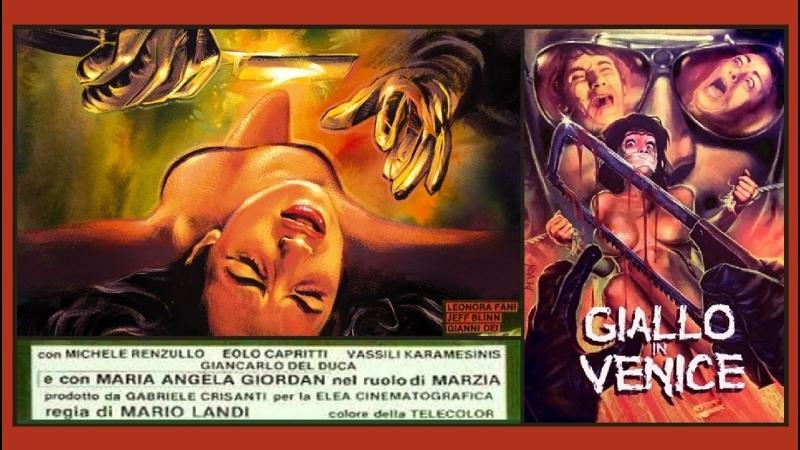 Джалло в Венеции Кровь в Венеции Италия 1979г