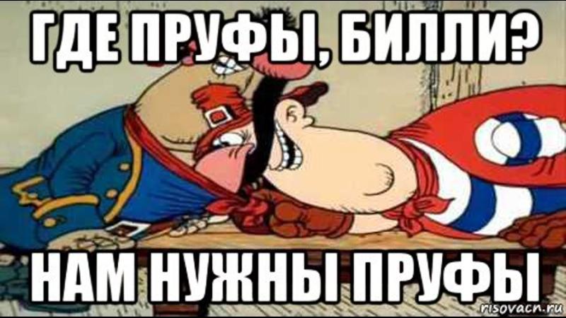 Пруфы для совков вера для пацанов вестник бури варламов максим кац для вп Назад в будущее СССР 2 0