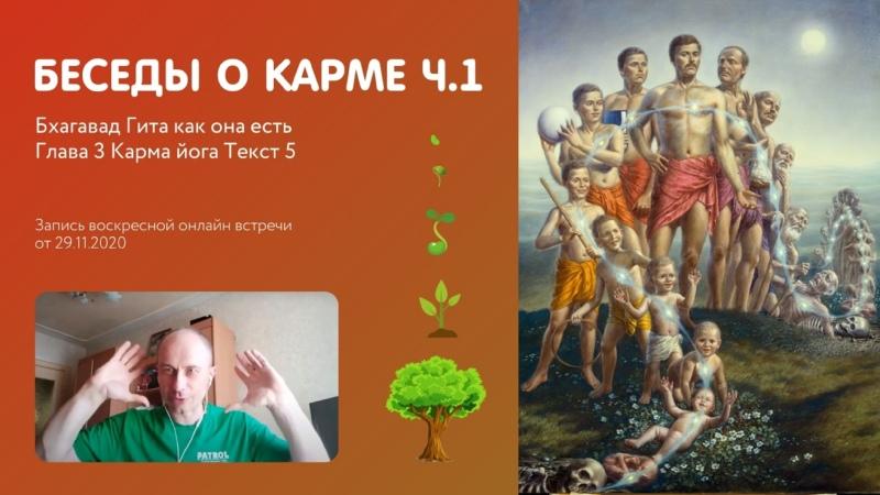 29 11 2020 лекция по Бхагавад Гите как она есть Глава 3 Карма йога Текст 5