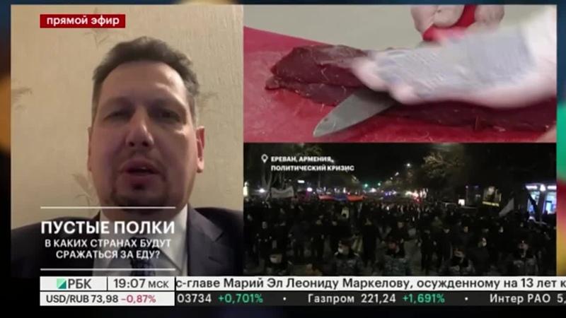 РБК Bloomberg отнес Россию к горячим точкам по росту цен на продукты Что это значит