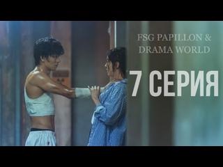 Papillon & Drama World : The Beginning | Л.У.К.А: Начало - 7/12 (рус.саб)