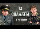 Солдаты, 12 сезон, 1-10 серии из 50, комедия, драма, Россия, 2007