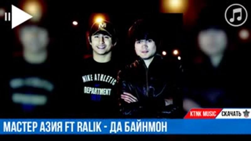 REST PRO (Ralik ft Мастер Азия)- ДА БАЙНМОН.mp4