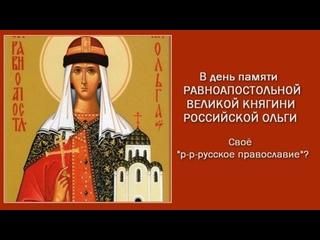 Своё «р-р-русское православие»?
